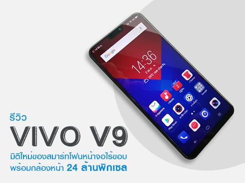 รีวิวสมาร์ทโฟน Vivo V9
