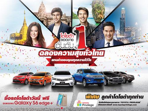 โตโยต้า ฉลองความสุขทั่วไทย ซื้อรถโตโยต้าวันนี้