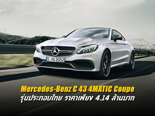 เปิดตัว Mercedes-Benz C 43 4MATIC Coupe