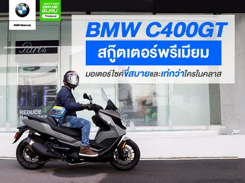BMW C400GT สกู๊ตเตอร์พรีเมียม