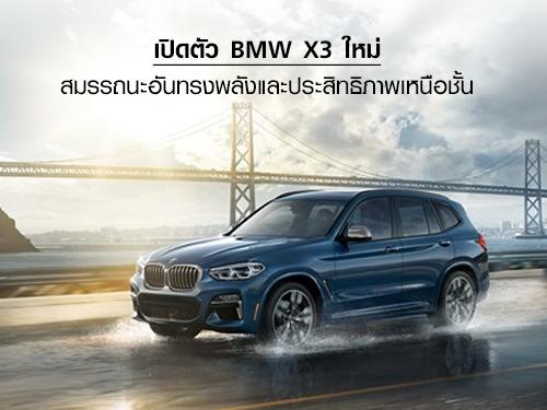 เปิดตัว BMW X3 xDrive20d xLine ใหม่
