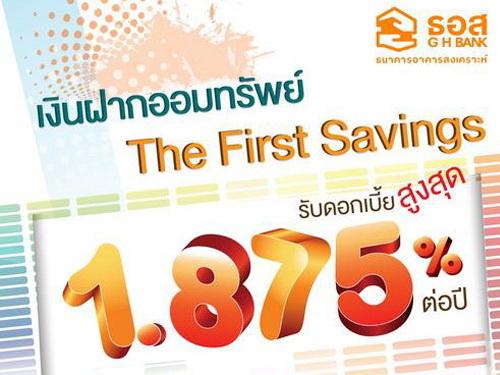 เปิดบัญชีออมทรัพย์ The First Savings