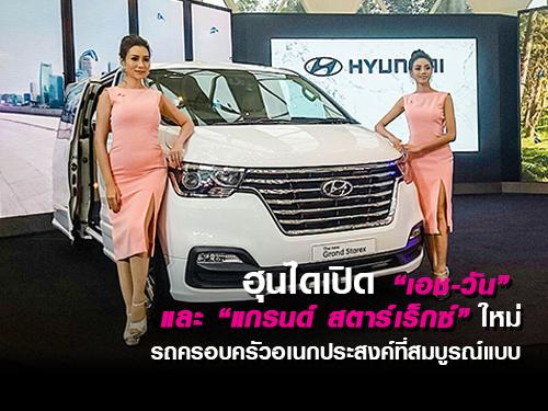 Hyundai H-1 และ Grand Starex 2018 โฉมใหม่