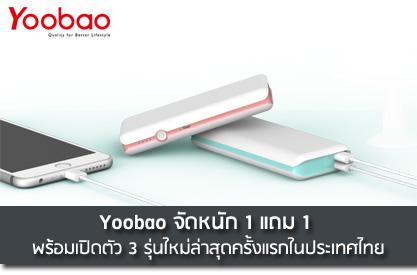 Yoobao จัดหนักซื้อ 1 แถม 1