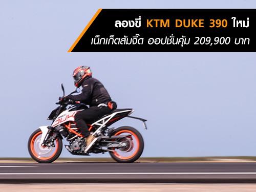 รีวิว ลองขี่ KTM DUKE 390 ใหม่