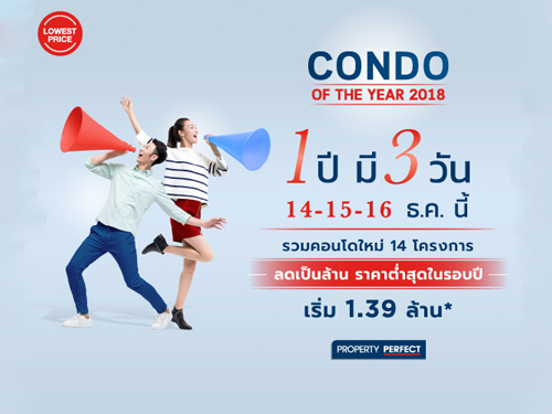 PF จัดโปร CONDO OF THE YEAR 2018
