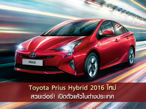 Toyota Prius Hybrid 2016 ใหม่ สวยเว่อร์!