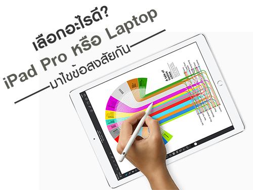 ระหว่าง iPad Pro หรือ Laptop