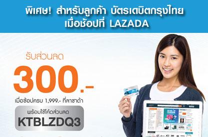 พิเศษ! ลูกค้าบัตรเดบิตกรุงไทย