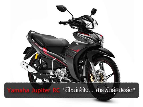 เปิดตัว Yamaha Jupiter RC 115i ใหม่