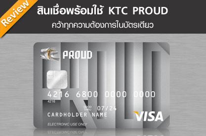 สินเชื่อพร้อมใช้ KTC PROUD