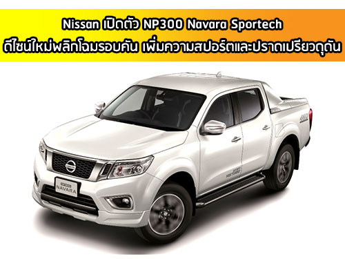 เปิดตัว Nissan NP300 Navara Sportech