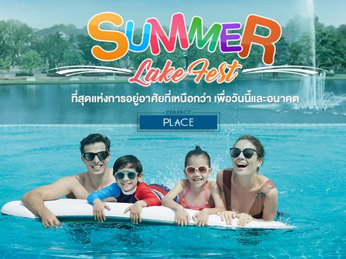 """เพอร์เฟค เพลส \""""Summer Lake Fest\"""""""