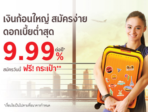 สินเชื่อหมุนเวียนส่วนบุคคล ดอกเบี้ยต่ำ 9.99%