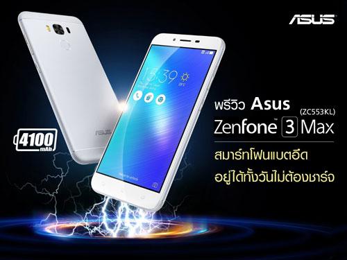 พรีวิว ASUS ZenFone 3 Max