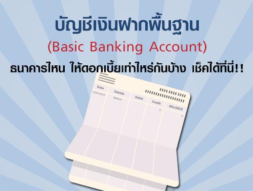 บัญชีเงินฝากพื้นฐาน ธนาคารไหน