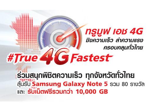 ทรูมูฟ เอช ชวนร่วมสนุกพิสูจน์ความแรง 4G