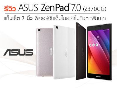 รีวิว ASUS ZenPad 7.0 (Z370CG)