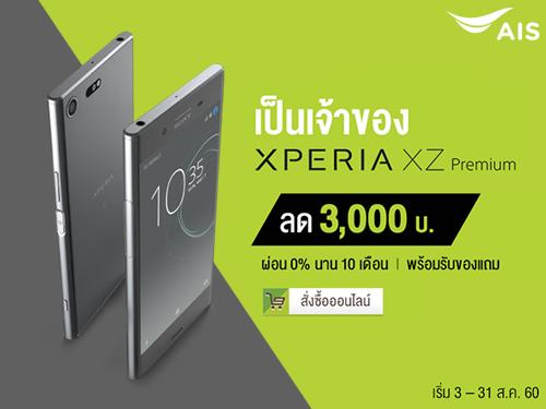 ซื้อ Sony Xperia XZ Premium กับ AIS