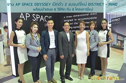 เอพี จัดงานใหญ่ AP SPACE ODYSSEY
