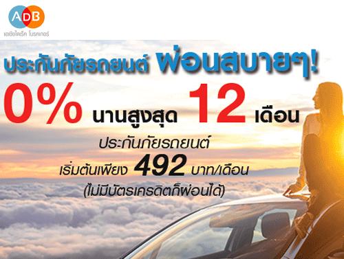 ซื้อประกันรถยนต์ ADB ผ่อน 0% นาน 12 เดือน