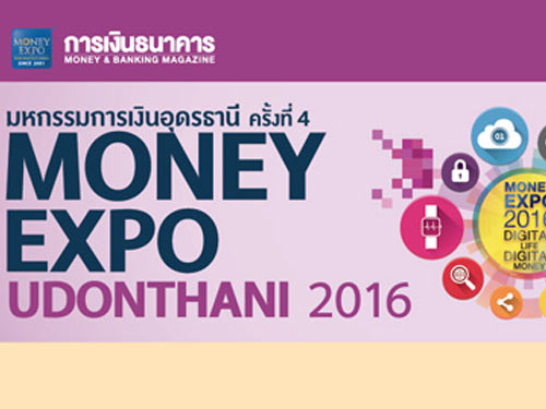Money Expo Udonthani 2016
