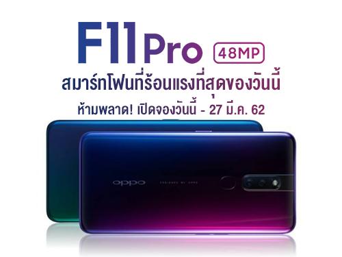 OPPO F11 Pro สมารท์โฟนสุดร้อนแรง