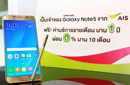 ซื้อซัมซุง Galaxy Note5 จาก AIS