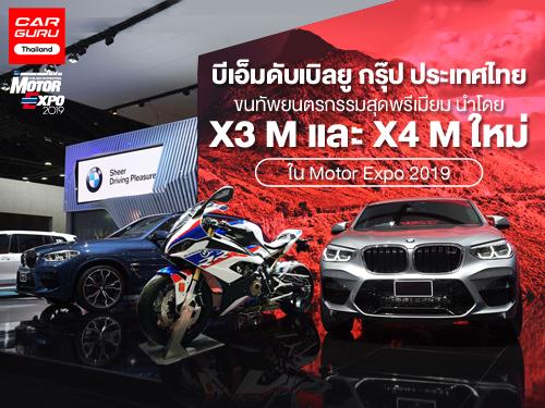 BMW Thailand ขนทัพยนตรกรรมสุดพรีเมียม