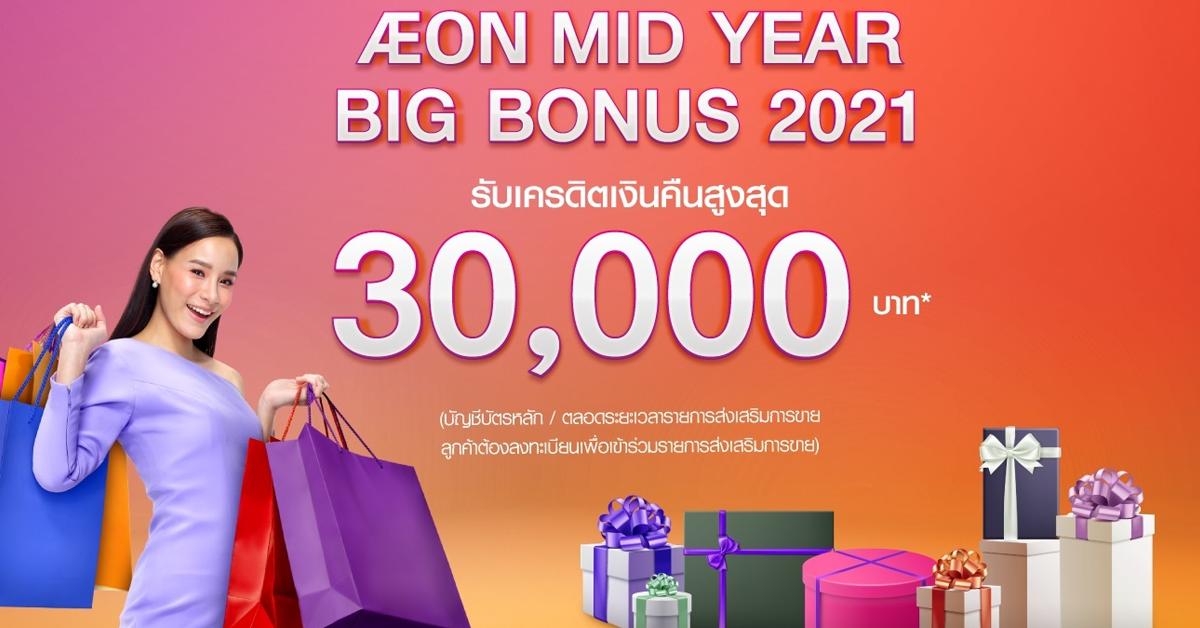 AEON MID YEAR BIG BONUS 2021 รับเครดิตเงินคืนสูงสุด 30,000 บาท