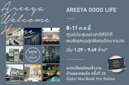 Areeya Good Life 8-11 ต.ค. นี้