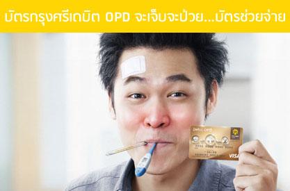 บัตรกรุงศรีเดบิต OPD บัตรเดียวคุ้ม