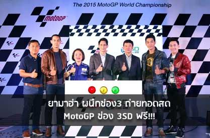 ยามาฮ่าผนึกช่อง3 ถ่ายทอดสด MotoGP