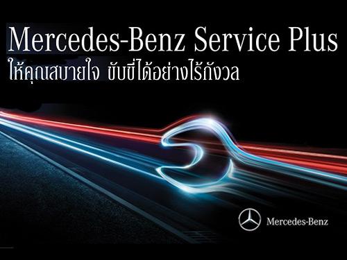 """ขยายช่องทาง \""""Mercedes-Benz Service Plus\"""""""