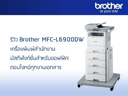 รีวิว Brother MFC-L6900DW