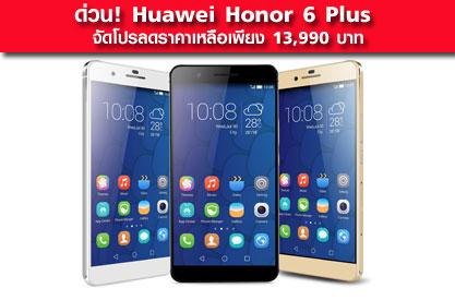 ด่วน! Huawei Honor 6 Plus