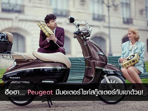 ฮือฮา Peugeot มีมอเตอร์ไซค์สกู๊ตเตอร์กับเขาด้วย!