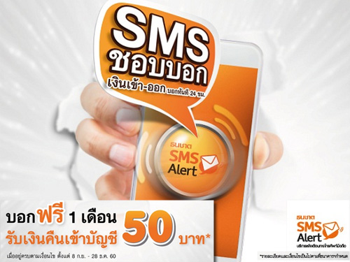 Thanachart SMS Alert ใช้ฟรีเดือนแรก