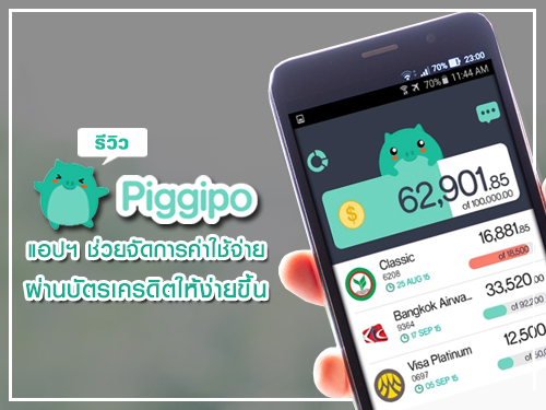 รีวิว Piggipo แอปพลิเคชั่นใหม่สุดเจ๋ง