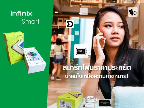 รีวิว สมาร์ทโฟน Infinix Smart
