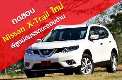 ทดสอบ Nissan X-Trail ใหม่