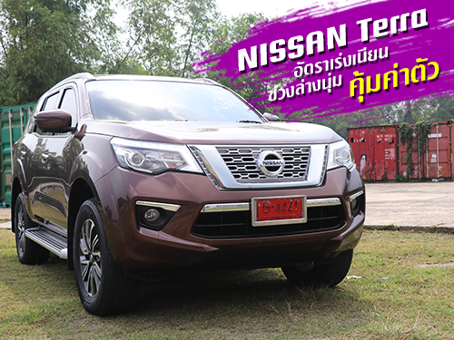 รีวิว  Nissan Terra 2.3 VL 4WD 7AT