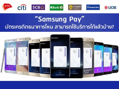 Samsung Pay: บัตรเครดิตธนาคารไหน