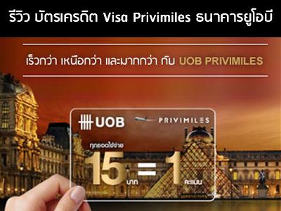 รีวิว บัตรเครดิต UOB PRIVIMILES