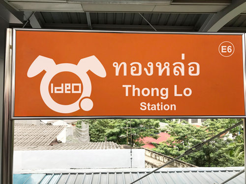 พาชม IDEO Q Thonglo Station สุขุมวิท 59