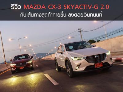 รีวิว MAZDA CX-3 SKYACTIV-G 2.0