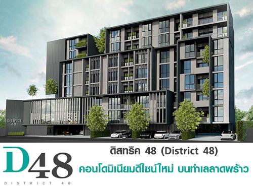 District 48 (ดิสทริค 48)