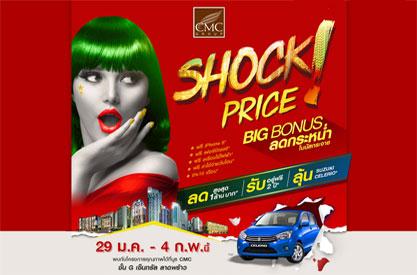 CMC Shock Price Big Bonus