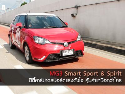 MG3 Smart Sport & Spirit...