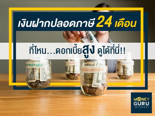 Update! เงินฝากปลอดภาษี (24 เดือน)
